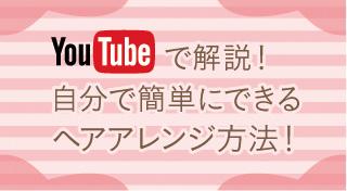 Youtubeヘアアレンジ動画