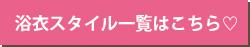 yukata_bt