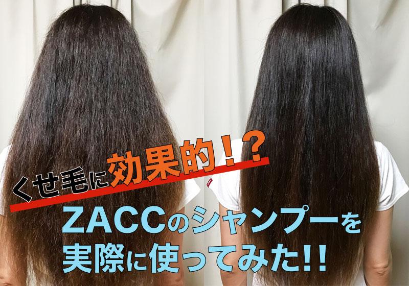 くせ毛に効果的!?ZACCのシャンプーを使ってみた